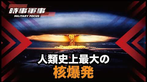 【時事軍事】ソ連が開発した恐怖の水素爆弾「ツァーリ・ボンバ」