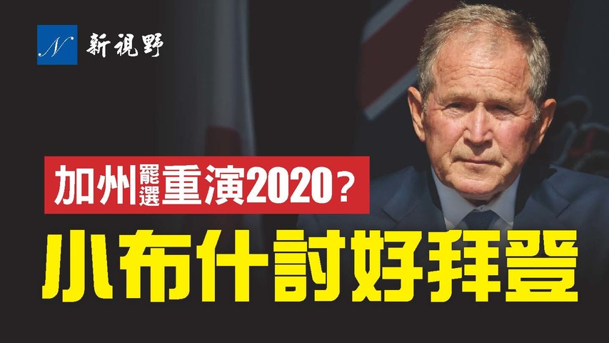 拜登不敢發表911演講,小布什討好拜登,遭福克斯名嘴揭老底。川普會見紐約警察,鼓勵大家不要害怕,會聽到好消息。加州罷免選舉重演2020?| 新視野 第340期 20210913