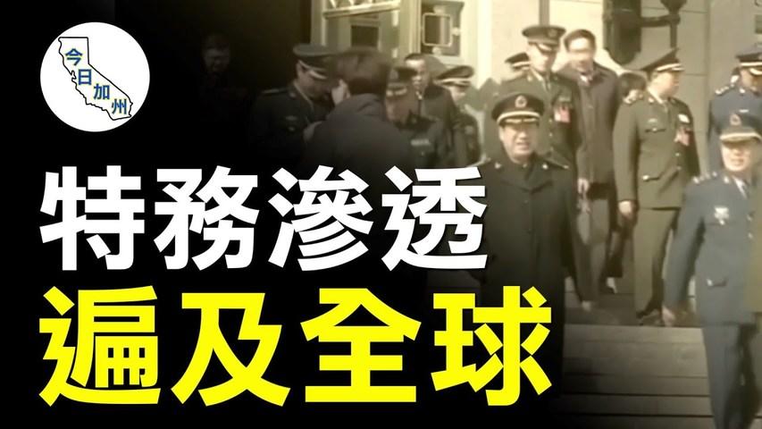 洛民運人士:中共特務從未停止滲透各國