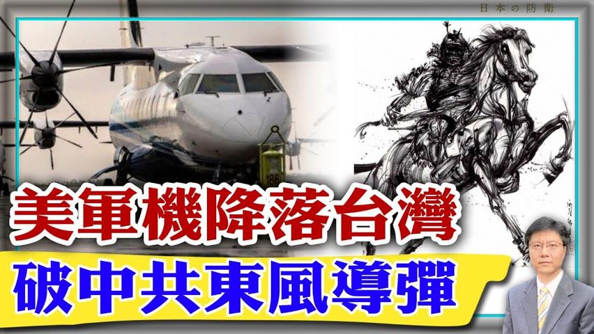 【杰森視角】香港人在走,經濟為何還很靓?美軍機降落台灣,破功中共東風對艦導彈?日本對台政策發生本質變化!中美過招,推動世界演變!