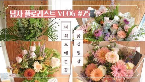 [SUB][#25 남자 플로리스트 브이로그] 꽃다발/화병꽂이/꽃바구니 만들기/ 코로나4단계여도바쁨/ Korean Male Florist Vlog