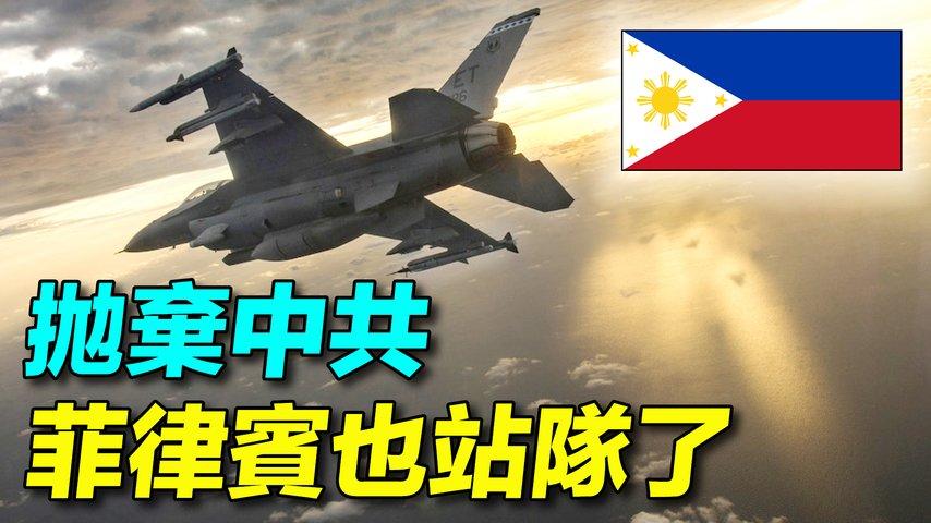 菲律賓購買F16V戰鬥機,恢復美國的訪問部隊協定。一向反美親中的杜特爾特為什麼跳反了?美國在亞太的外交布局初顯成效。  | #探索時分