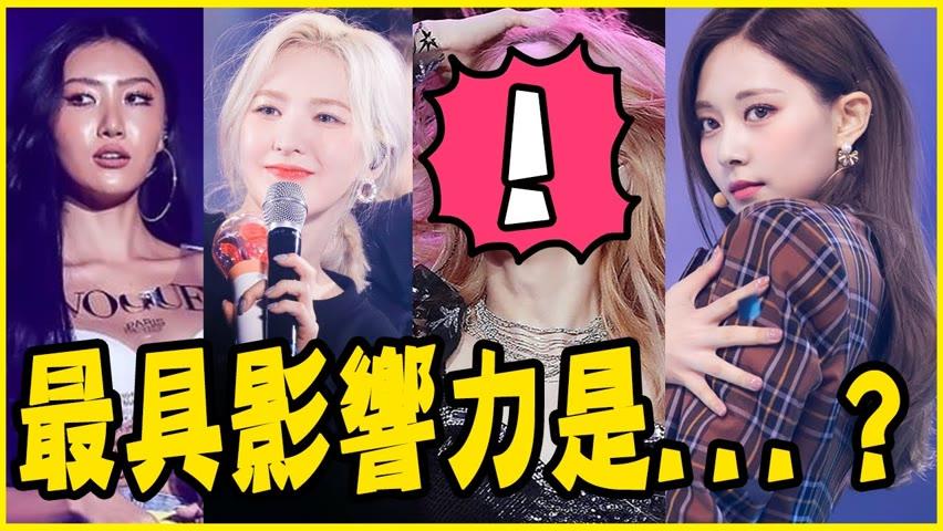 盤點KPOP最具影響力女偶像TOP20-TWICE/BLACKPINK/Red Velvet/ (G)I-DLE/IU/MAMAMOO/泫雅/CL/T-ara