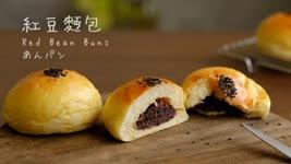 紅豆麵包做法 (低溫中種法)【麵包做法#9】
