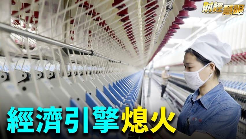 拉閘斷電!中國製造業數據難看;習近平出手,學區房徹底涼了;恆大問題不小,傳銀保監會主席親自摸底【希望之聲-財經慧眼-2021/09/30】