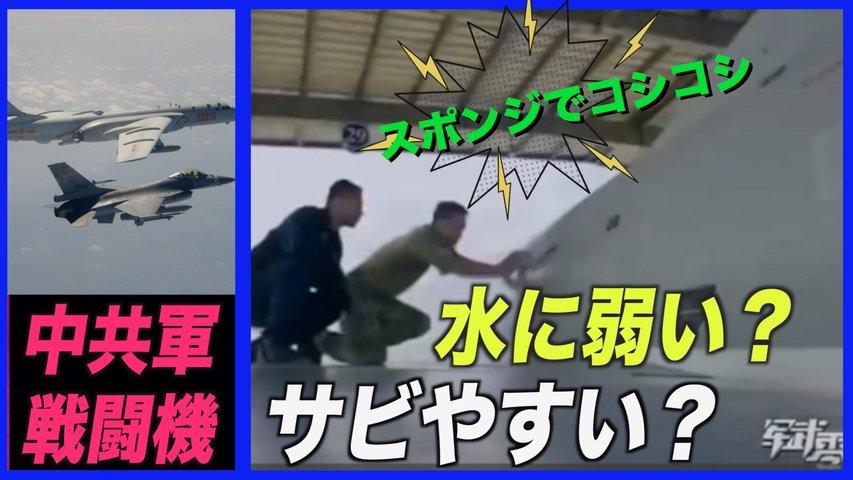 中共戦闘機が台湾海峡に13日間姿を見せず 水に弱い?