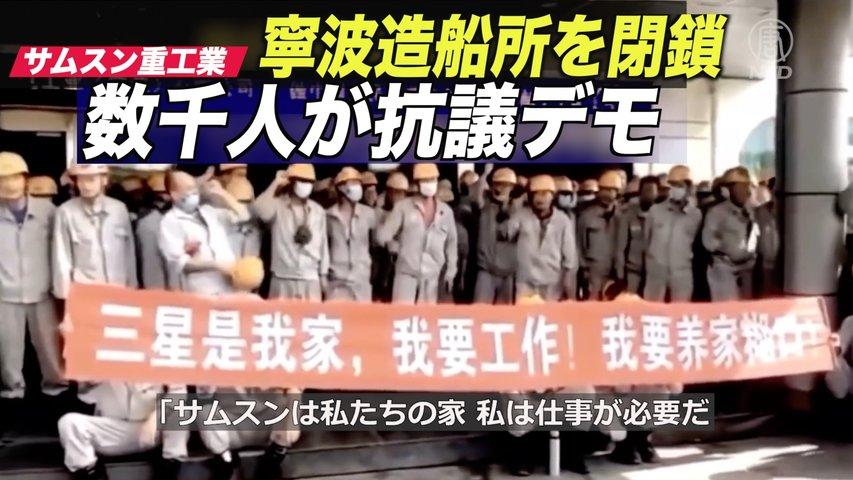 サムスン重工業 寧波造船所を閉鎖 数千人がデモ