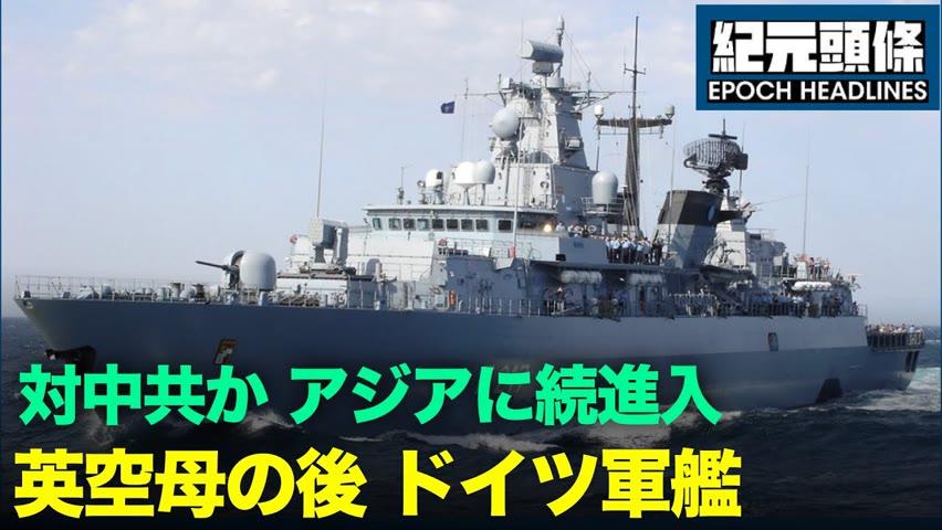 【紀元ヘッドライン】*日本で高まる台湾支援の動き 欧州の艦隊も対中共へ *大陸では疫病が再流行(現地8/4報道)