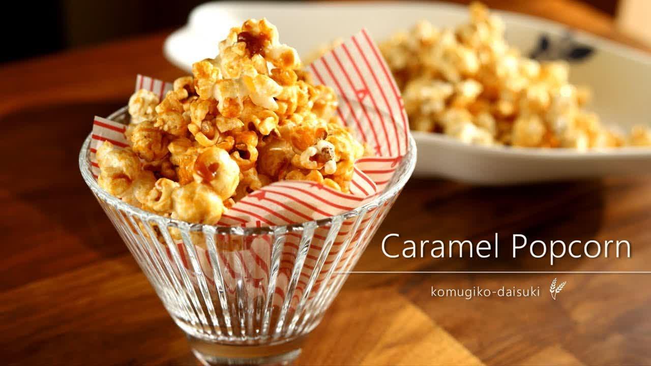 Caramel Popcorn|生クリーム無し♪キャラメルポップコーンの作り方 |komugikodaisuki
