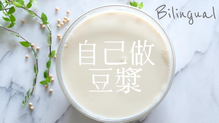 豆漿做法 How to Make Soy Milk