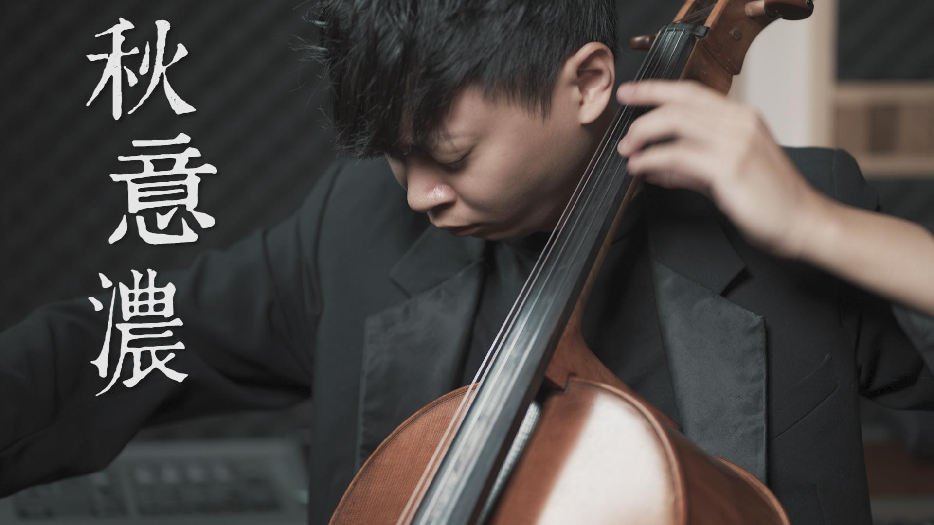 行かないで (秋意濃) (李香蘭) -張學友 大提琴演奏 Cello cover『cover by YoYo Cello』