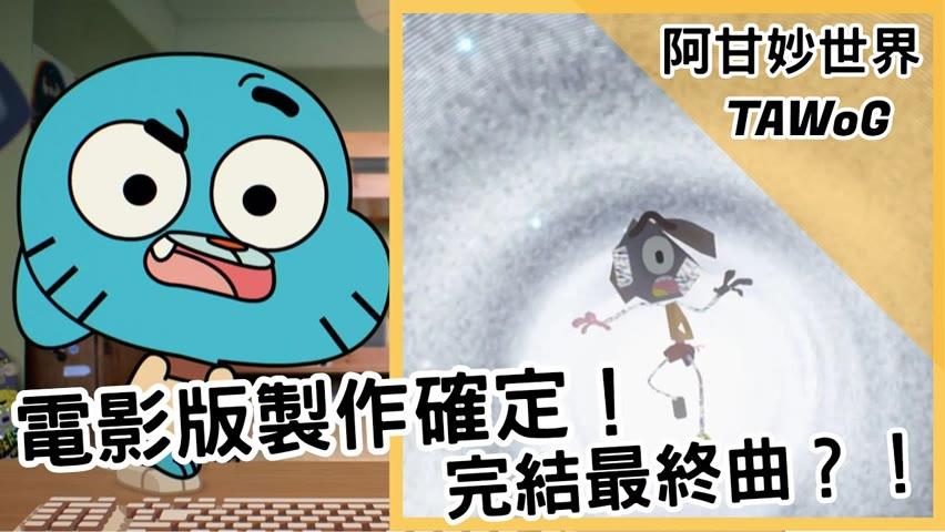 電影版製作確定!完結最終曲?!|The amazing world of gumball 阿甘妙世界|【BMO講歐美動畫】