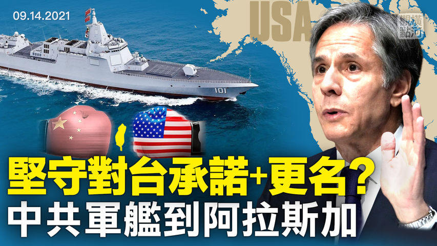美國務卿布林肯稱堅守對台灣承諾,美國會隨立陶宛改名台灣代表處嗎?印太四國高峰會議宣布,美艦南海巡航和中共海軍靠近美專屬經濟區,凸顯美中海上角逐升溫 | 橫河觀點 | 專家評論 2021.09.14
