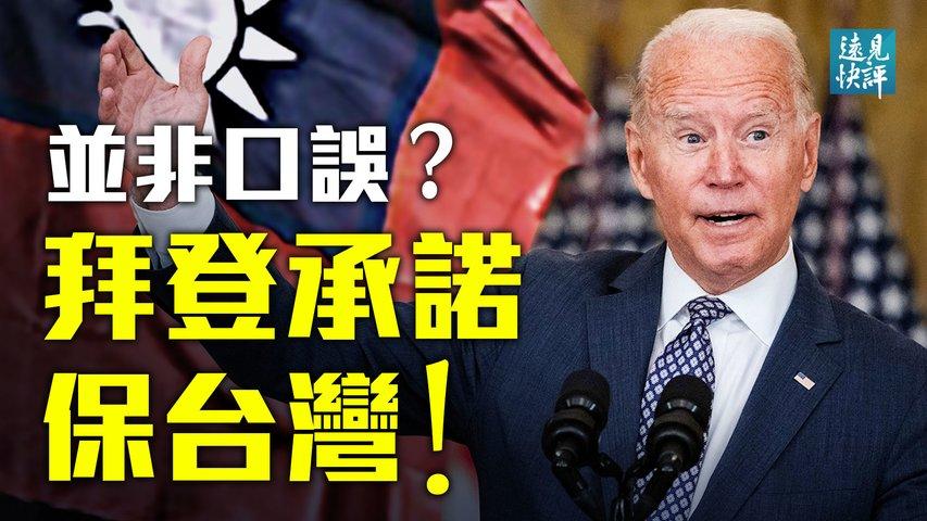 拜登一語驚天下:台灣與日韓等同,若中共入侵美將「回應」;華春瑩以「口誤」低調處理 ,中共為何就坡下驢?美媒長文揭秘馬雲如何得罪習近平。 | 遠見快評 唐靖遠 | 2021.08.20|Youmaker
