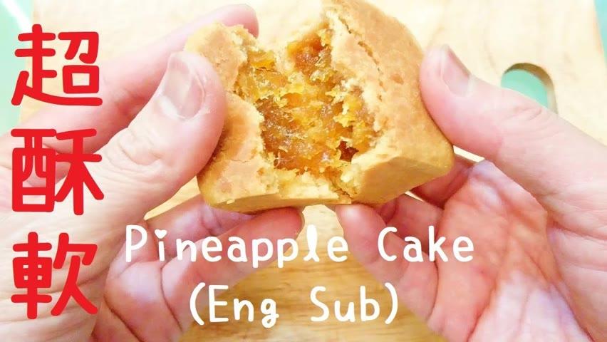 Taiwanese Pineapple Cake Recipe 鳳梨酥做法