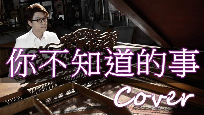 你不知道的事 All The Things You Never Knew ( 王力宏 Leehom Wang ) 鋼琴 Jason Piano
