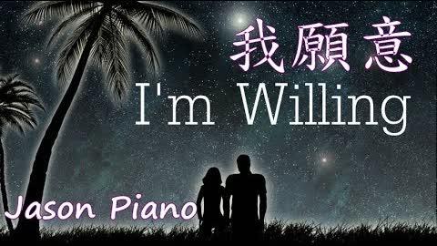 【鋼琴版 Piano】我願意 I'm Willing (王菲 Faye Wong ) Jason Piano Cover