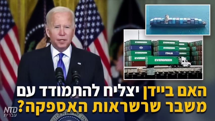 האם ביידן יצליח להתמודד עם משבר שרשראות האספקה?