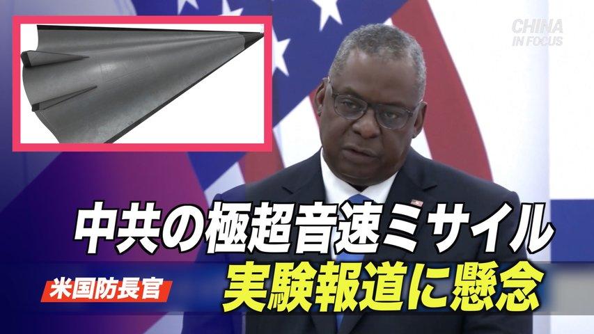 米国防長官 中共の極超音速ミサイル実験報道に懸念