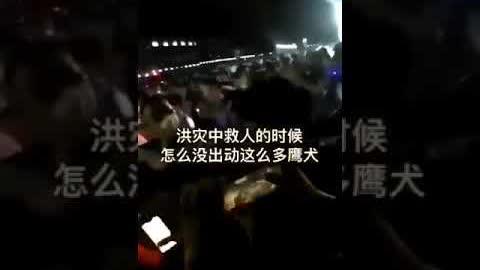 #鄭州京廣隧道 已經軍管,圍觀群眾被警察驅趕,維穩高於一切。