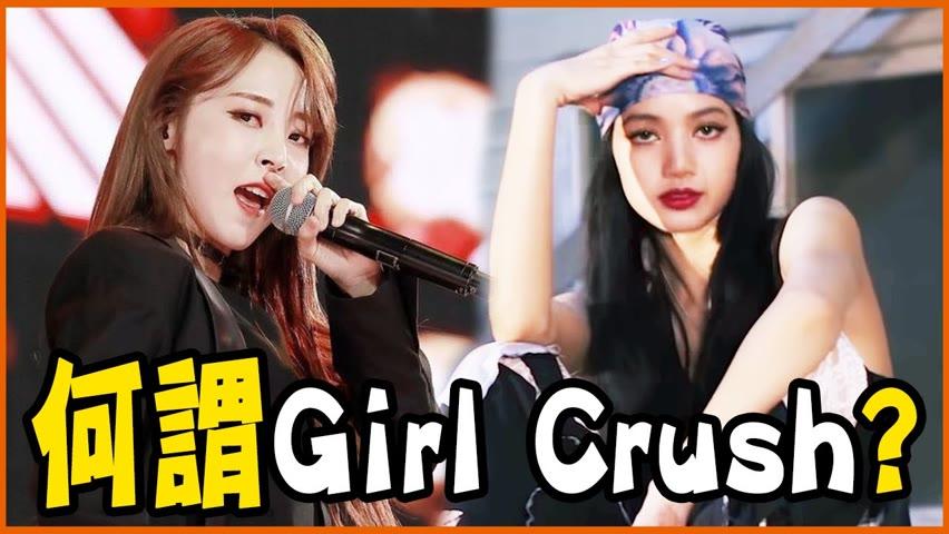 Girl Crush魅力在哪?女粉收割機MAMAMOO、BLACKPINK、ITZY帥到令人窒息!