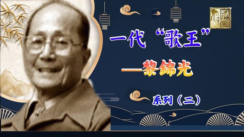 《一代「歌王」——黎錦光》(二) 1939年,黎錦光進入上海百代唱片公司,才華得以充分嶄露。他把西方音樂與中國傳統民間小調結合在一起,創作出了《採檳榔》、《夜來香》、《香格里拉》等膾炙人口的歌曲……