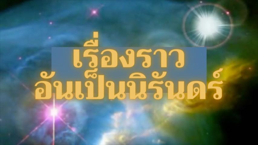 เรื่องราวอันเป็นนิรันดร์ (The Eternal Story - Thai dub - Eng sub) UPDATED