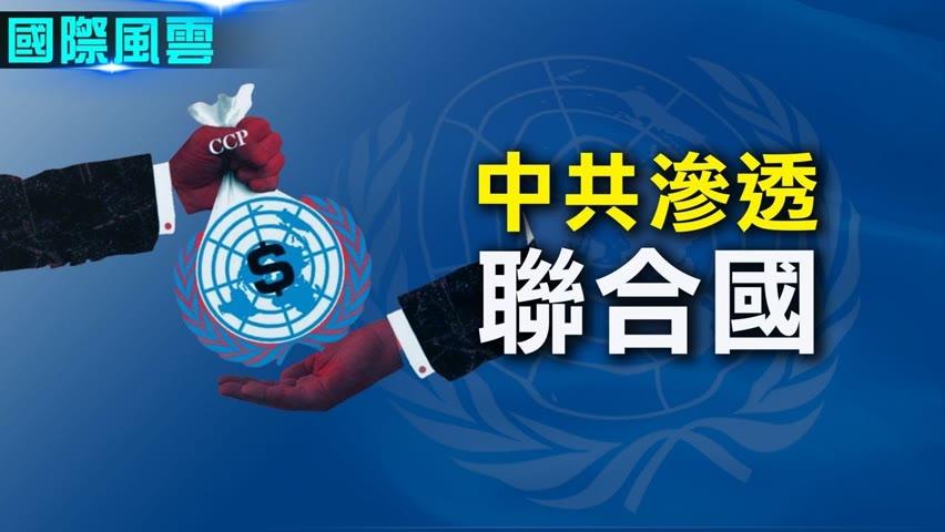 反制中共滲透聯合國 美專家出三招;台灣防長:中共一旦攻台 將奉陪到底【希望之聲-國際風雲-2021/09/22】