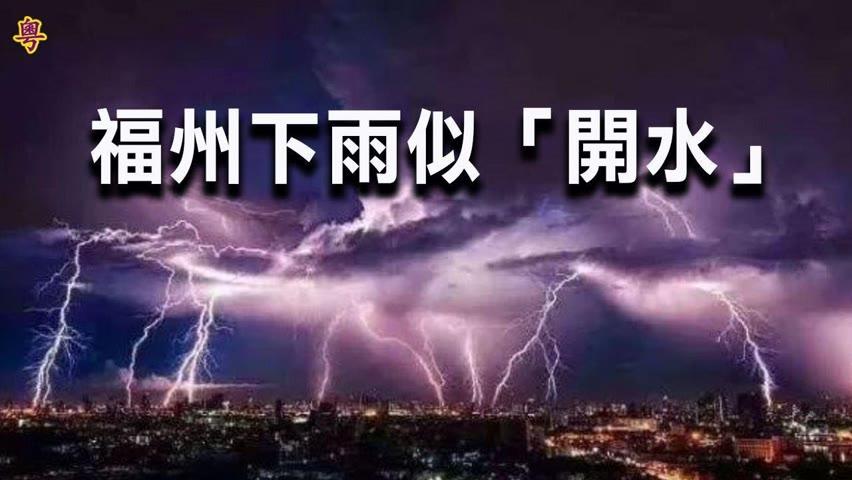 什麼兆頭?福州下雨似「開水」加冰雹;違背職責 拜登或再被彈劾;討好習近平翻車 全運會紅歌唱衰;非洲留學生的幸福中秋 大陸人有話要說【希望之聲粵語-每日要聞-2021/09/23】