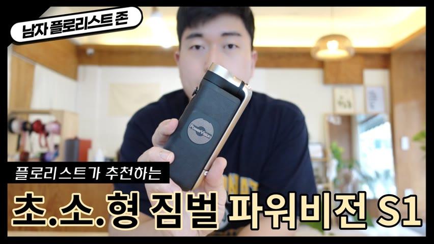 [존플라워TV][제품리뷰] 플로리스트 유튜버에게 꼭 필요한 초소형 스마트폰 짐벌 파워비전S1