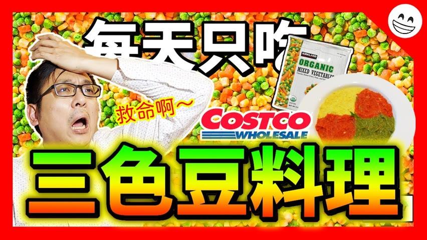 兩公斤的冷凍三色豆!用創意料理帶給三色豆新生命,餐餐都吃的話,一個禮拜吃得完嗎?| 小丹趴TV