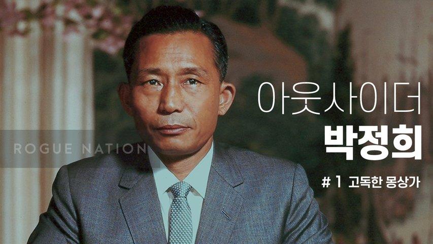 박정희, 고독한 몽상가ㅣ글로벌 엘리트들의 동아시아 지배 1부ㅣ로그네이션 ROGUE NATION