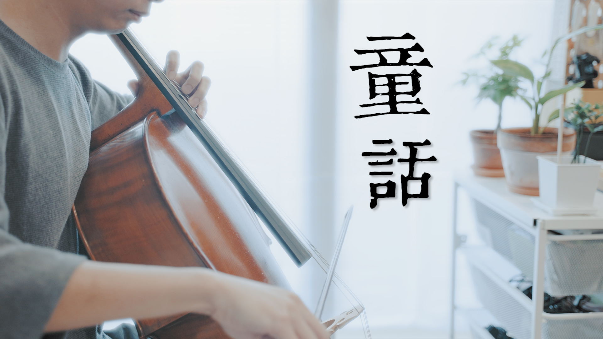 Fairy Tale《童話》 by Michael Wong 光良, 大提琴演奏 Cello Cover 『cover by YoYo Cello』