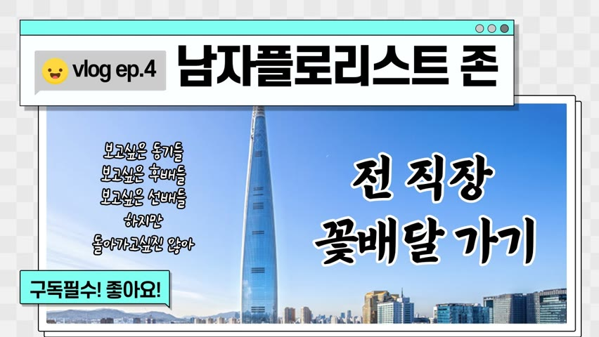 [ENG][#4 남자 플로리스트 브이로그] Korean Male Florist John Vlog 전 직장으로 두 번이나 배송가기