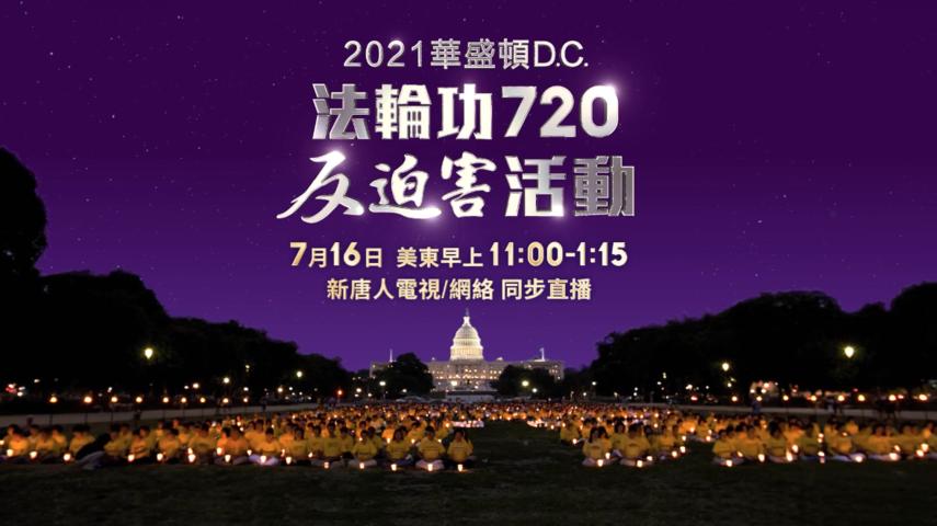 2021 華盛頓 D.C. 法輪功720反迫害活動 直播預告
