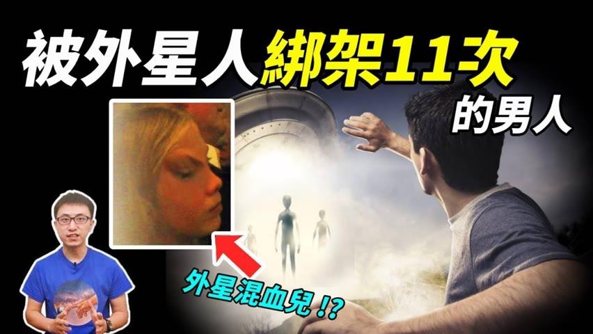 外星人綁架人類,還灌輸入神秘方程式 ? 外星人的目的到底是什麼 ? 【地球旅館】