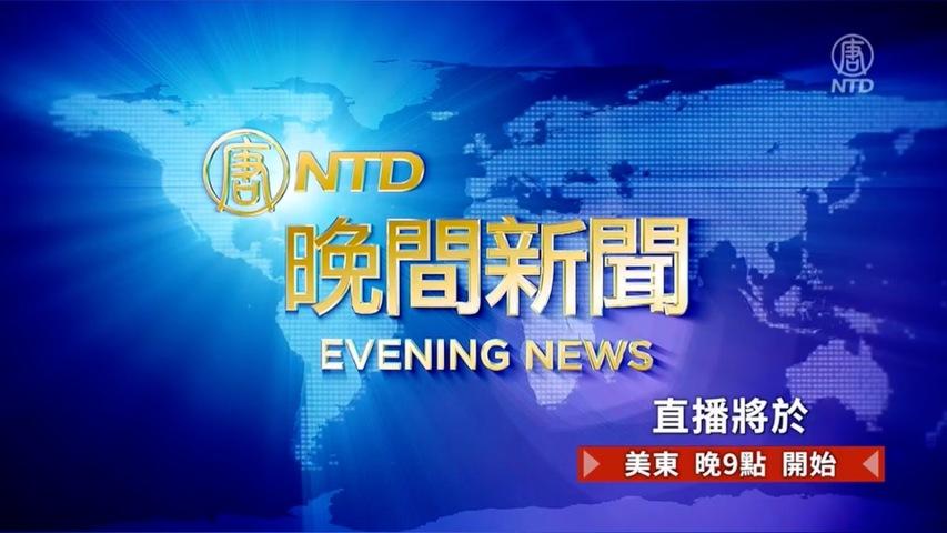 【 #晚間新聞 】  #新唐人電視台