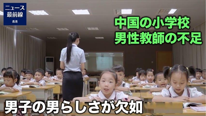 中国の一部のポータルサイトでは、小学校の教職の収入が低いので、男性教師の比率も低いという議論が浮上した。男性教師の比率が低すぎて男子児童の男らしさの欠如につながっていることが示唆されている。