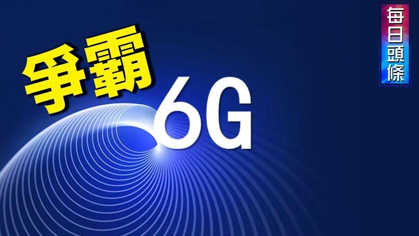 6G有望实现5G的10倍以上的高速通信,日、美、中在专利方面展开主导权竞争【希望之聲TV-每日頭條-2021/09/17】
