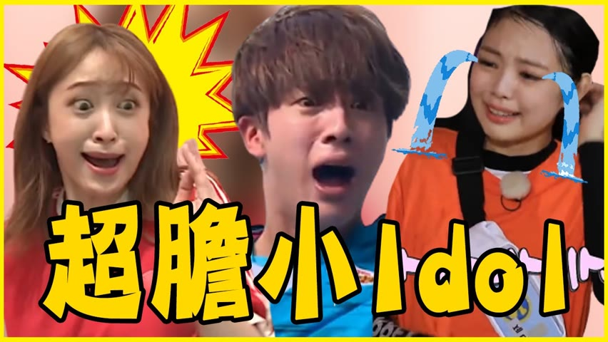 BLACKPINK Jennie嚇到爆哭!MOMO發出恐龍叫聲!盤點10組超膽小Idol-TWICE/MAMAMOO/Red Velvet/EXID/APINK/BTS/GOT7/SEVENTEEN