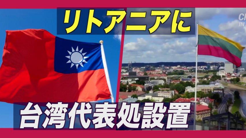 台湾当局 リトアニアに「台湾」の名称使用した代表機関開設 中共反発