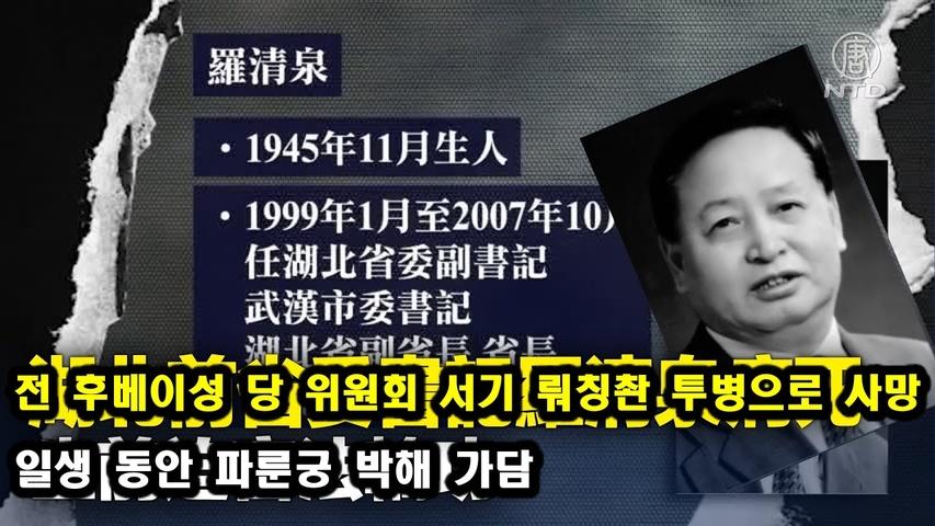 전 후베이성 당 위원회 서기 뤄칭촨 투병으로 사망, 일생 동안 파룬궁 박해 가담