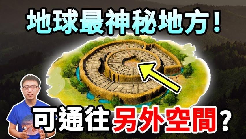 4000年前神秘古城發現「時空之門」?! 設計師是外星人 ? 真的能穿越過去嗎 ? 【地球旅館】