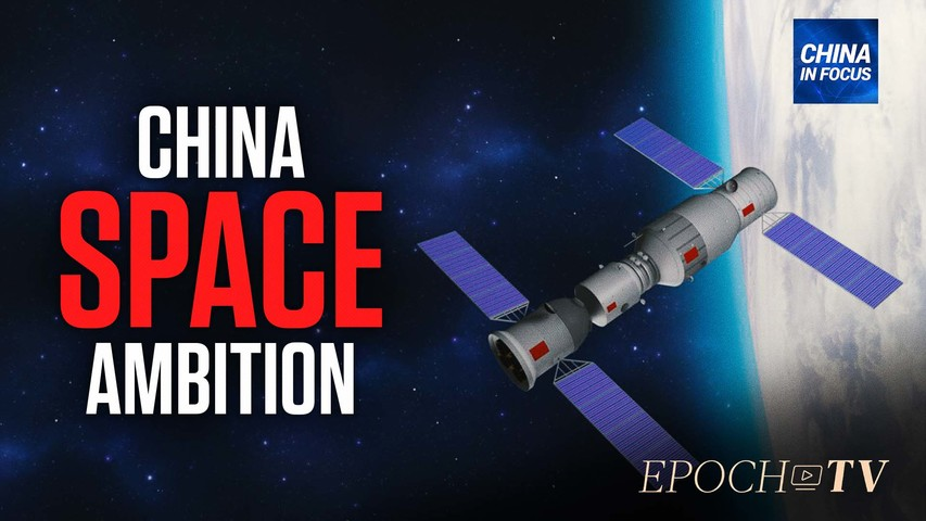 [Trailer] China seeks to challenge US dominance in space