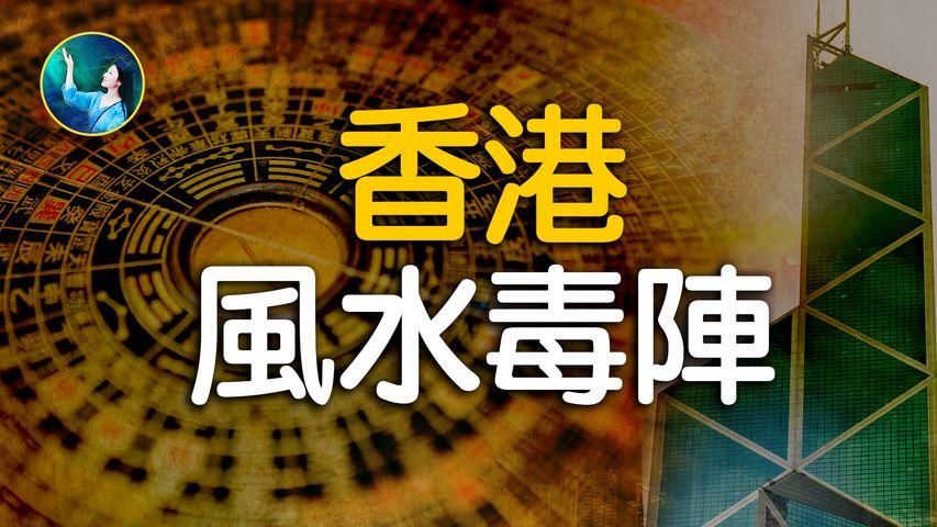 香港風水毒局,破解有方,正念正行。| #未解之謎 扶搖