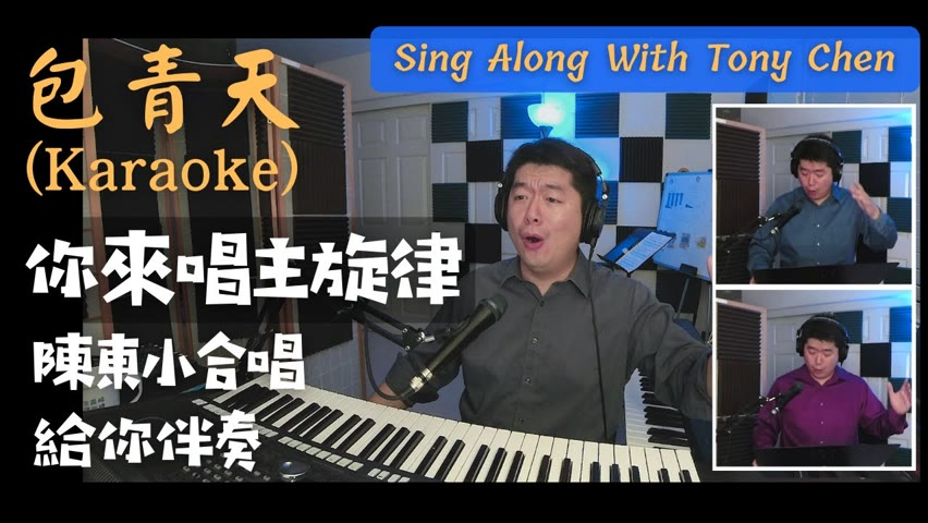 [Karaoke] Sing Justice Bao With Tony Chen! You sing the melody, I play the rest parts! 和陳東一起唱包青天!