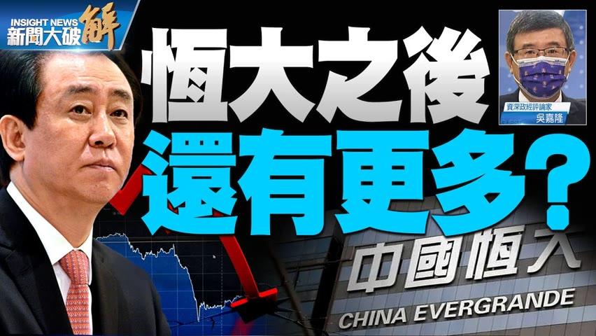 精彩片段》🔥房企集體躺平!為降低系統風險 北京願以較低經濟成長為代價 構成典範轉移?|吳嘉隆|@新聞大破解