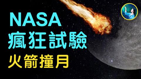 NASA瘋狂試驗,火箭撞月球?月震三次的真實原因,瑪雅人最早登月?月球岩石與太陽系同齡? | #未解之謎