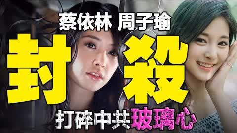 🔥🔥蔡依林、周子瑜被封殺❗打碎中共《玻璃心》,黃明志新歌被禁❗❗