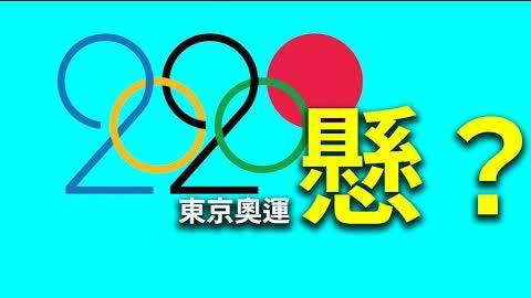 日本東京奧運懸了!命中率高達99%的日本神奇漫畫書預警7至8月有大災,英國預言家預測東京奧運中斷,歷史會重演?| 預言警示 | 探索與洞見 |